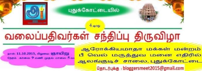 blogers1